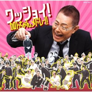 ■タイトル:ワッショイ!加トちゃんメドレー!! ■アーティスト:加藤茶 (カトウチャ かとうちゃ) ...