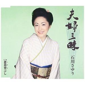 夫婦三昧 c/w憂忌世ぶし 石川さゆり 発売日:2013年2月20日 種別:CD