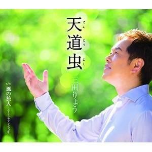 天道虫(てんとうむし) C/W 風の旅人(ユーラシアアレンジVer.) 三田りょう 発売日:2016...