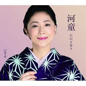 CD/石川さゆり/河童 c/w 孤守酒