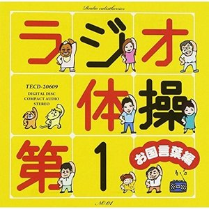 ★CD/オムニバス/ラジオ体操第1 お国言葉編...の関連商品1