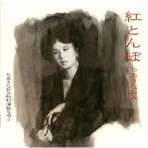 CD/ちあきなおみ/紅とんぼ ちあきなおみ船村演歌を唄う