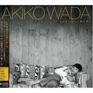 今日までそして明日から 和田アキ子 発売日:2006年10月25日 種別:CD