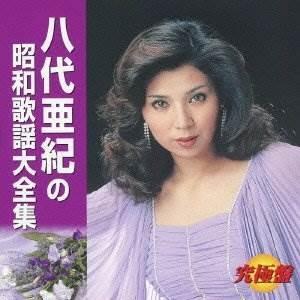 CD/八代亜紀/究極盤 八代亜紀の昭和歌謡大全集