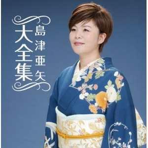 CD/島津亜矢/島津亜矢大全集|surpriseweb