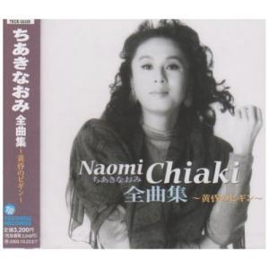 CD/ちあきなおみ/ちあきなおみ 全曲集 〜黄昏のビギン〜