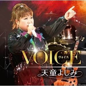 VOICE 天童よしみ 発売日:2018年6月20日 種別:CD