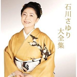 CD/石川さゆり/石川さゆり大全集