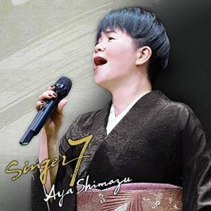 CD/島津亜矢/SINGER7 サプライズweb