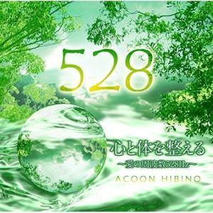 心と体を整える〜愛の周波数528Hz〜 ACOON HIBINO 発売日:2015年1月21日 種別...