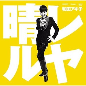 晴レルヤ 和田アキ子 発売日:2015年6月3日 種別:CD  こちらの商品につきましては、メーカー...