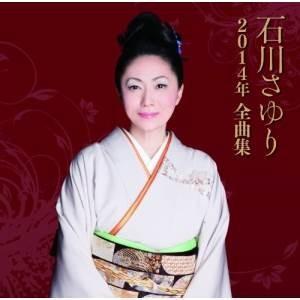 石川さゆり2014年全曲集 石川さゆり 発売日:2013年10月23日 種別:カセット