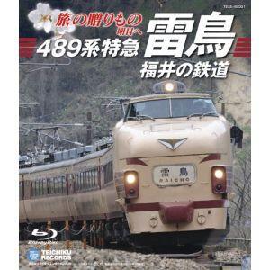 ■タイトル:旅の贈りもの 明日へ 489系特急「雷鳥」・福井の鉄道(Blu-ray) ■アーティスト...