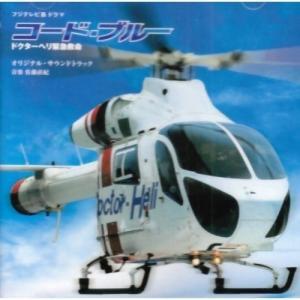 CD/佐藤直紀/コード・ブルー ドクターヘリ緊急救命 オリジナル・サウンドトラック|surpriseweb