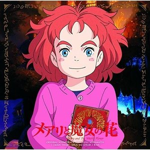 メアリと魔女の花 オリジナル・サウンドトラック 村松崇継 発売日:2017年7月5日 種別:CD