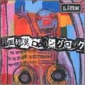 ■タイトル:月面砂漠ローリングロック ■アーティスト:LINK (リンク りんく) ■発売日:200...