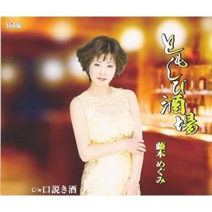 CD/藤本めぐみ/ともしび酒場/口説き酒