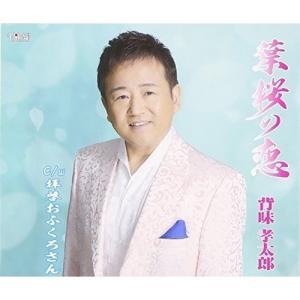 CD/背味孝太郎/葉桜の恋/拝啓おふくろさん