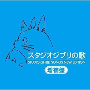 CD/アニメ/スタジオジブリの歌 増補盤 (HQCD)