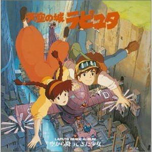 CD/久石譲/天空の城ラピュタ イメージアルバム 空から降ってきた少女