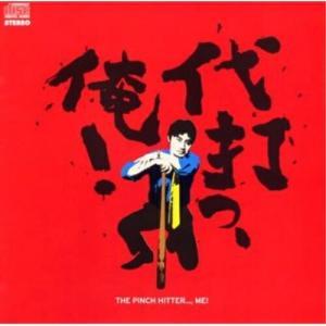 CD/オムニバス/代打っ、俺!・THE PINCH HITTER..., ME ハイ・ヴォルテージ・ロック・オムニバス