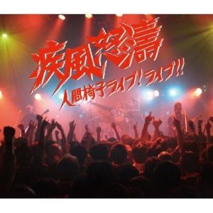 ■タイトル:疾風怒濤〜人間椅子ライブ!ライブ!! (2CD+DVD) ■アーティスト:人間椅子 (ニ...