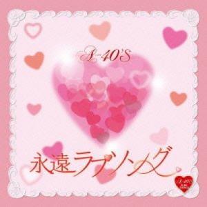 CD/オムニバス/Around 40'S SURE THINGS 永遠ラブソング