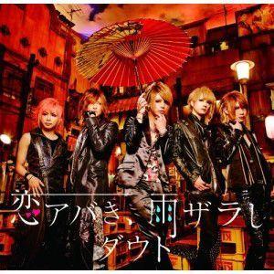 CD/ダウト/恋アバき、雨ザラし (DVD付(MV+MVメイキング他収録〉) (初回限定盤A)