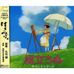 風立ちぬ サウンドトラック 久石譲 発売日:2013年7月17日 種別:CD