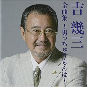 CD/吉幾三/吉幾三全曲集〜男っちゅうもんは〜 サプライズweb