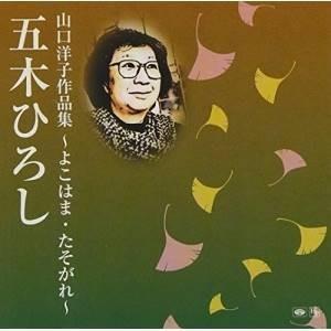 ★CD/五木ひろし/山口洋子作品集〜よこはま・たそがれ〜