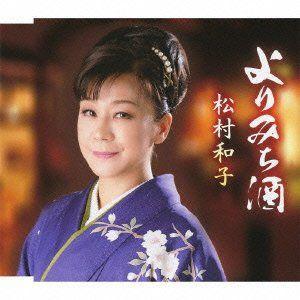 CD/松村和子/よりみち酒/面影しぐれ(リミックスVer.)