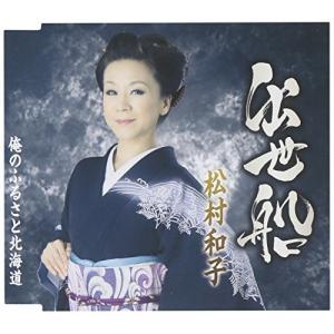 CD/松村和子/出世船/俺のふるさと北海道 (歌詞付)