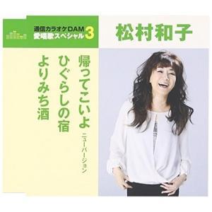 CD/松村和子/帰ってこいよ/ひぐらしの宿/よりみち酒 (歌詞付) (年内生産限定スペシャルプライス...