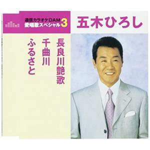 CD/五木ひろし/長良川艶歌/千曲川/ふるさと (歌詞付) (スペシャルプライス盤)