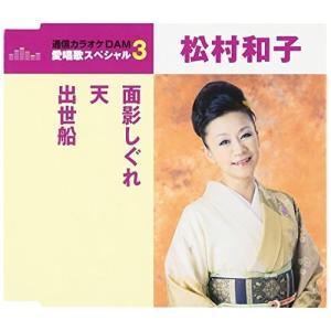 CD/松村和子/面影しぐれ/天/出世船 (歌詞付) (スペシャルプライス盤)