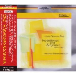 CD/アマデウス・ウェーバージンケ/J.S.バッハ:インヴェンションとシンフォニア