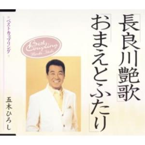 CD/五木ひろし/長良川艶歌|おまえとふたり