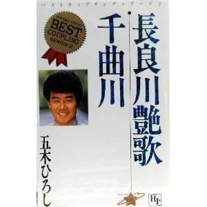 長良川艶歌/千曲川 五木ひろし 発売日:1991年10月25日 種別:シングルカセット