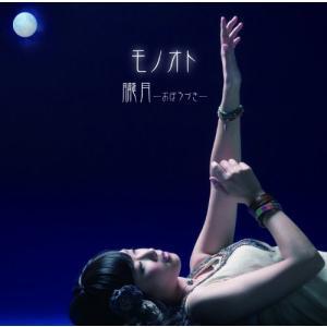 【大特価セール】 CD/モノオト/朧月ーおぼろづきー|surpriseweb