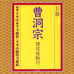 CD/大本山永平寺維那/お経 曹洞宗 檀信徒勤行 (経文、解説書付)