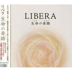 CD/リベラ/生命の奇跡|surpriseweb