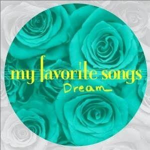 ■タイトル:マイ・フェイバリット・ソングス〜Dream ■アーティスト:オムニバス (THE TIM...
