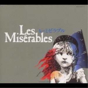 CD/滝田栄/レ・ミゼラブル(日本公演ライヴ盤)|surpriseweb