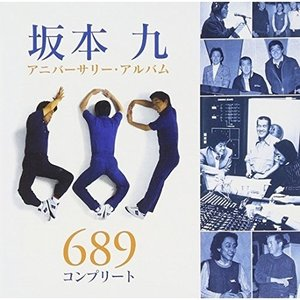CD/坂本九/坂本九アニバーサリー・アルバム 689 コンプ...