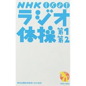 シングルカセット/趣味教養/NHK「ラジオ体操」