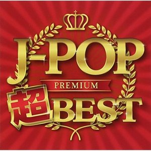 CD/オムニバス/J-POP PREMIUM 超BEST