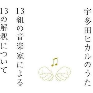 宇多田ヒカルのうた 13組の音楽家による13の解釈について (SHM-CD) オムニバス 発売日:2...