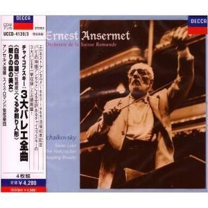 CD/エルネスト・アンセルメ/チャイコフスキー:3大バレエ全曲|surpriseweb