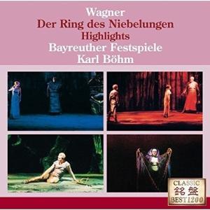 CD/カール・ベーム/ワーグナー:楽劇(ニーベルングの指環)ハイライツ (歌詞対訳付)